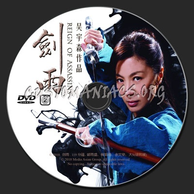 Reign of Assassins dvd label
