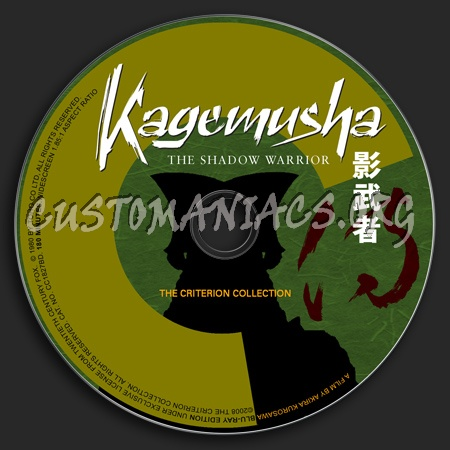267 - Kagemusha dvd label