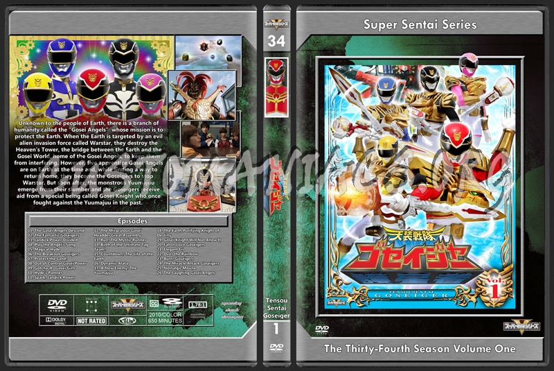 Goseiger Volume 1 dvd cover