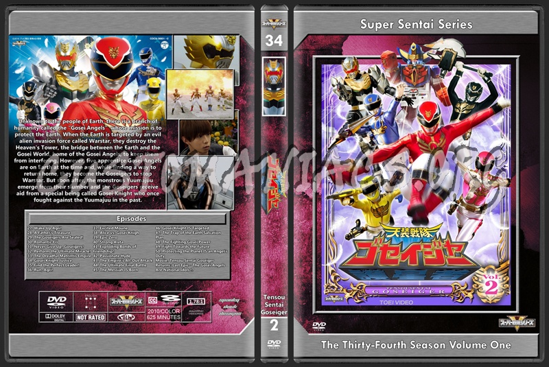 Goseiger Volume 2 dvd cover